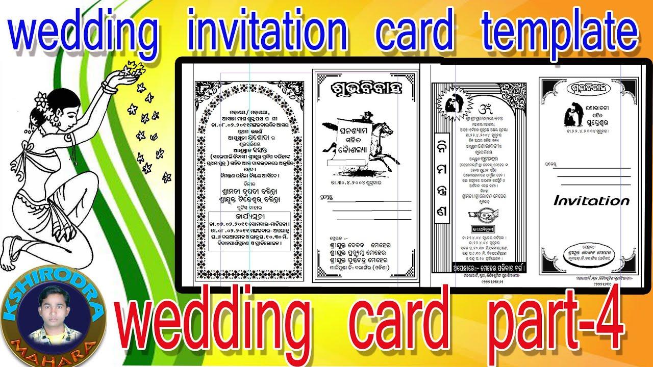 odia wedding card,hindu marriage card design,odia format ...
