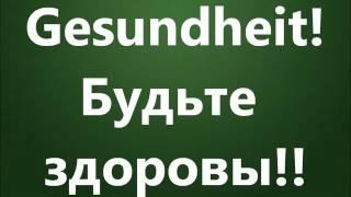 Основные фразы.Немецкий разговорный.Аудио. А немцы говорят так...Урок 6