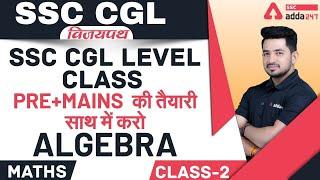 SSC CGL 2021   Maths   ALGEBRA CLASS-2 #SSCAdda247