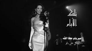 ميريام عطا الله - يمكن على بالو حبيبي / (Myriam Atallah -Ymken 3la balo [Official Music Video] (2020