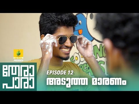thera para season 01 ep 12 mini web series karikku kariku malayalam web series super hit trending short films kerala ???????  popular videos visitors channel   karikku kariku malayalam web series super hit trending short films kerala ???????  popular videos visitors channel