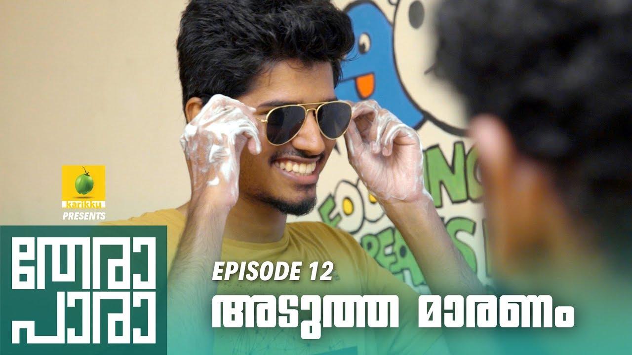 Download Thera Para | Season 01 EP 12 | അടുത്ത മാരണം | Mini Web Series