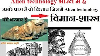 Ancient Indian (vimana shastra) Spacecraft And Aircraft Technology शिवकर बापूजी तलपडे