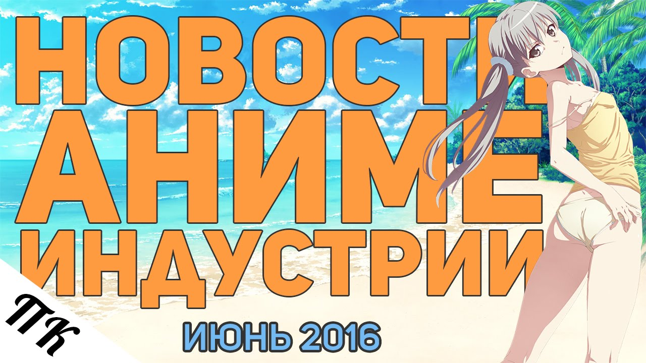 91 Days, второй сезон Konosuba, Kizumonogatari на дисках   Новости Аниме Индустрии за Июнь 2016
