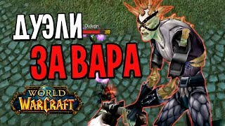 ДУЭЛИ ЗА ВАРА НА DEMO: WOW CLASSIC | WORLD OF WARCRAFT