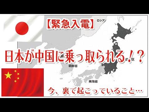 【緊急入電!】日本が中国に乗っ取られる日も近い!?報じないマスコミ!今、日本の裏では何が起こっているのか?
