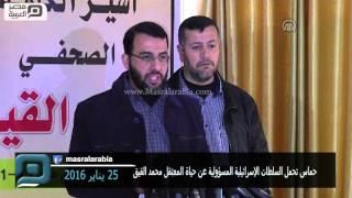 مصر العربية | حماس تحمل السلطات الإسرائيلية المسؤولية عن حياة المعتقل محمد القيق