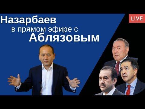 Назарбаев в прямом