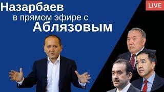 Назарбаев в прямом эфире с Аблязовым thumbnail