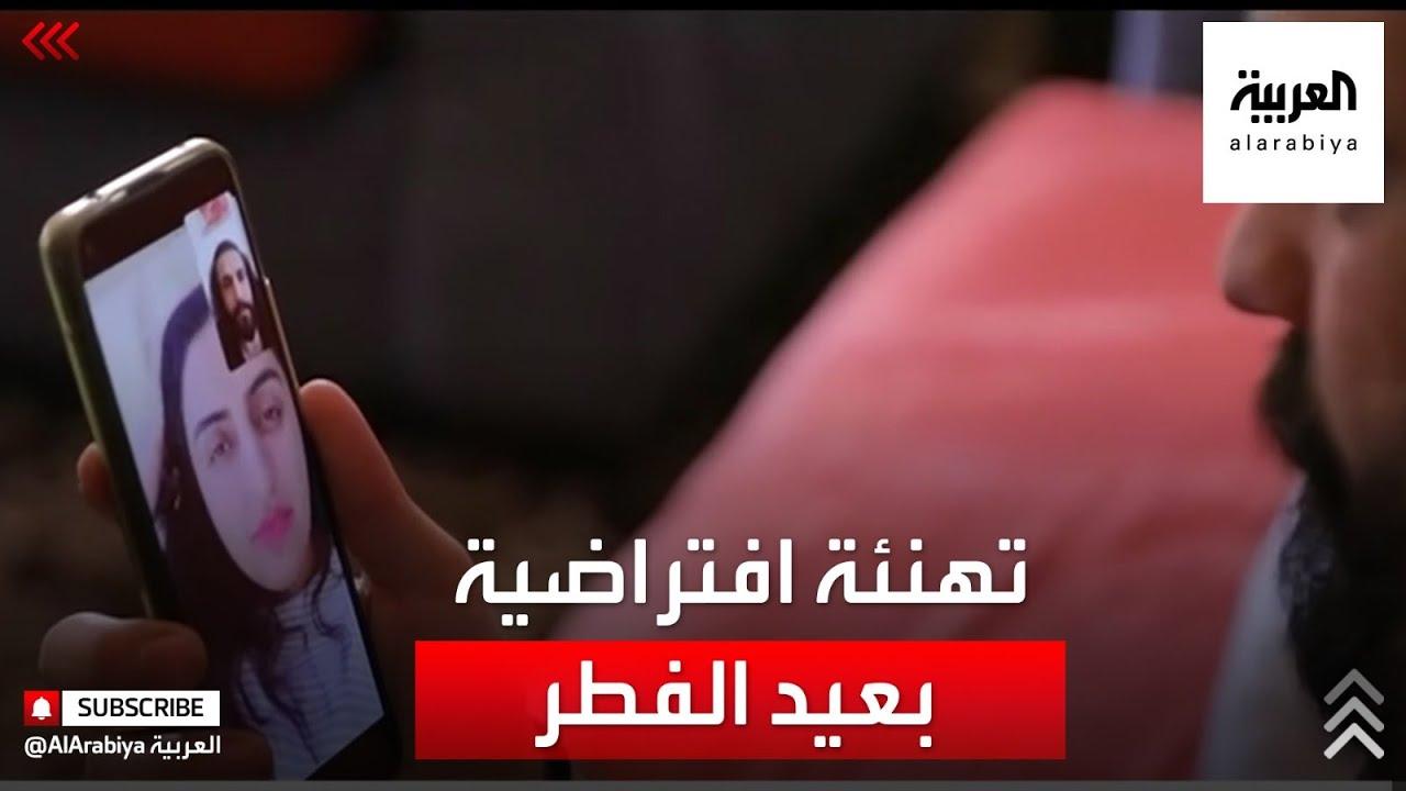 كورونا يحول مواقع التواصل الاجتماعي إلى منصة للتهنئة بعيد الفطر في الأردن  - 10:55-2021 / 5 / 14