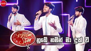Malith Hasanka | Nube Namin Ma Dukwi ( නුබේ නමින් මා දුක් වී) | Dream Star Season 10 Thumbnail