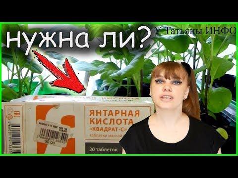 Миф или Реальность? Нужна ли ЯНТАРНАЯ КИСЛОТА Вашим растениям?