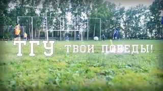 Tomsk state university - it's your victory