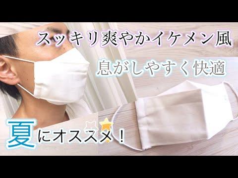【夏マスク】大臣マスク 折り上げ立体マスクの作り方 超立体で息しやすい!男性用 大きめ女性用 型紙不要