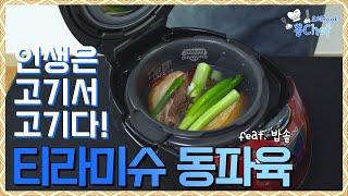 [뽕쉡 요리책] 인생은 고기서 고기다! | 수육의 극강…