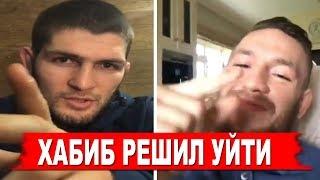 ХАБИБ уходит из UFC / ОФИЦИАЛЬНОЕ ЗАЯВЛЕНИЕ!
