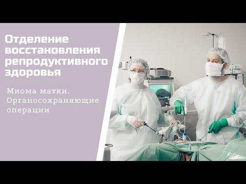 Миома матки. Органосохраняющие операции в Клинике высоких медицинских технологий им. Н. И. Пирогова