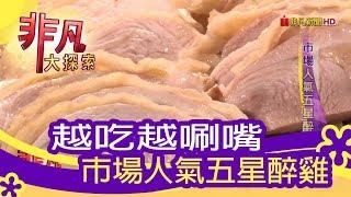 【非凡大探索】市場藏美味 - 市場人氣五星醉雞【1081-5集】