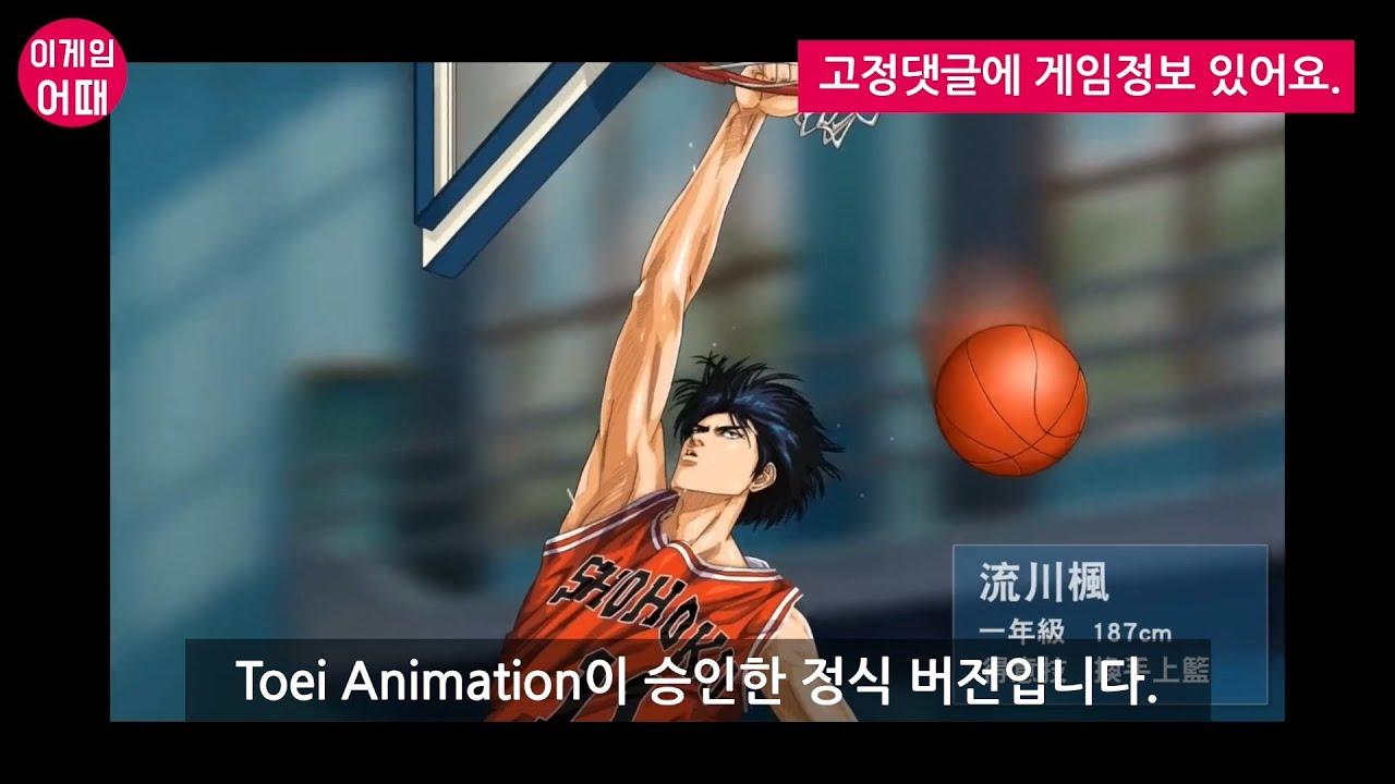 슬램덩크 모바일 정식 플레이(대만 버전) : 해외 모바일게임 신작, 농구게임 | 정보는 댓글에 있어요😍