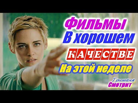 Фильмы, которые вышли в хорошем качестве 1080р с 10 по 16 мая 2020. Трейлеры на русском