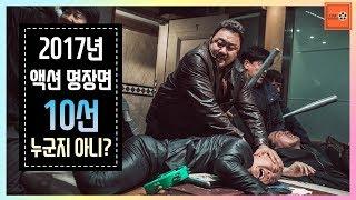 [2017년 결산] 올해 최고의 액션 영화 10선