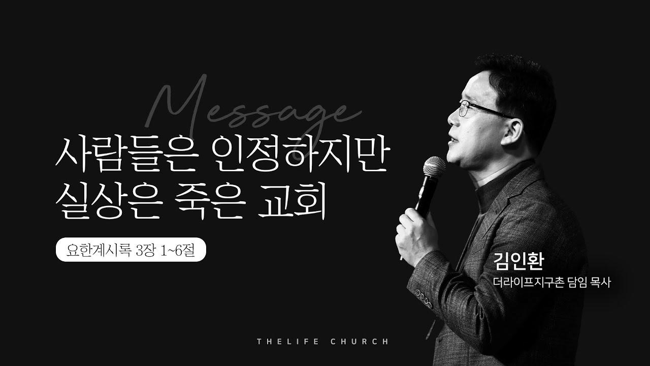 [2021.01.31] The life 지구촌교회 주일온라인예배