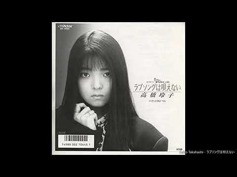 高橋玲子 (Reiko Takahashi) - ラブソングは唄えない (Love Song Can't Sing)
