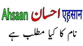Noman name meaning in urdu english