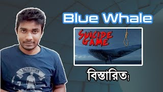 Blue Whale Challenge | Blue Whale Game Explained in Bangla