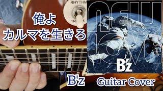 B'z / 俺よカルマを生きろ【Guitar Cover】