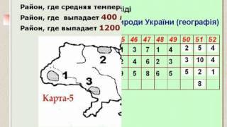 Розмаїття і багатства природи України. Експрес-тест.VOB