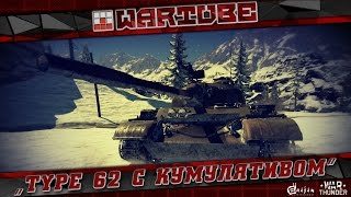 Обзор Type 62 с КУМУЛЯТИВОМ - 'Шило на мыло?' | War Thunder