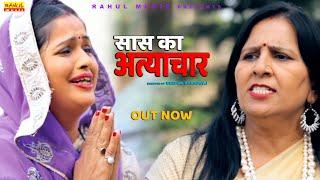 सास-का-अत्याचार-एक-बार-जरूर-देखे-Kavita-Joshi-Uttar-Kumar-Pratap-Kumar-Rahul-Music