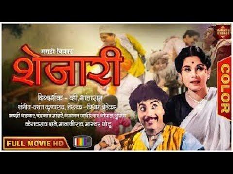 Shejari Shejari (1990) - Marathi Full Movie | Ashok Saraf, Laxmikant Berde, Varsha Usgaonkar |