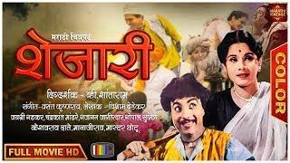 Shejari Shejari (1990) - Marathi Full Movie | Ashok Saraf, Laxmikant Berde | Superhit