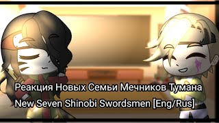 New Seven Shinobi Swordsmen [Eng/Rus]Реакция Новых Семьи Мечников Тумана