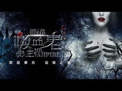 《你好,吸血鬼先生》Hello, Mr. Vampire/吸血鬼公爵与清朝格格的旷世虐恋。