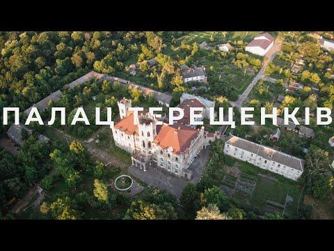 Момент 6: Замок серед чагарників. Палац Грохольських-Терещенків в с. Червоне.