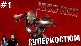 ▲Железный человек Iron Man прохождение▲СУПЕРКОСТЮМ▲#1