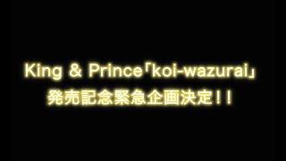 King & Prince 4th シングル『koi-wazurai』のリリースを記念し、 全国のみなさんの恋愛成就を祈願して 各メンバーカラーに彩られた6つのお宮を期間限定で 全国に設置する ...