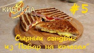 """#5 Сырный сэндвич из фильма """"Повар на колесах"""" - Киноеда"""
