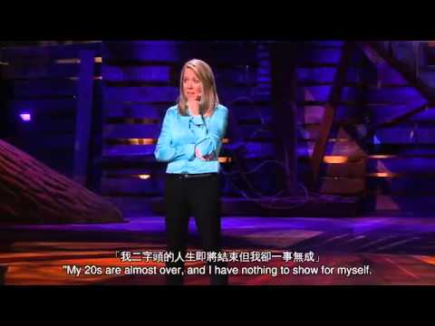TED 中英雙語字幕:  二十歲的人生不能等到三十才開始