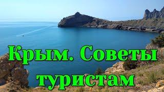 Крым. 17 полезных советов для БЮДЖЕТНЫХ туристов
