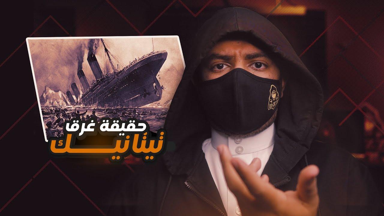 Download كشف حقيقة إغراق سفينة تايتانيك من أجل إغتـ يـال ثلاثة من رجال الأعمال !!