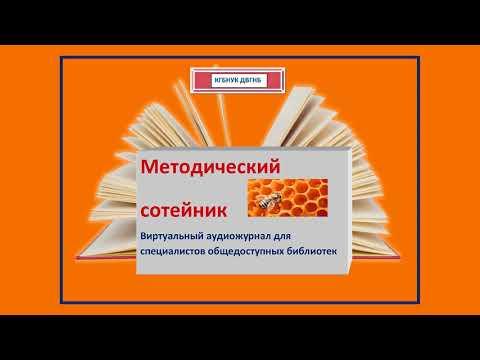 Выпуск 1. Организация работы публичной библиотеки по направлениям