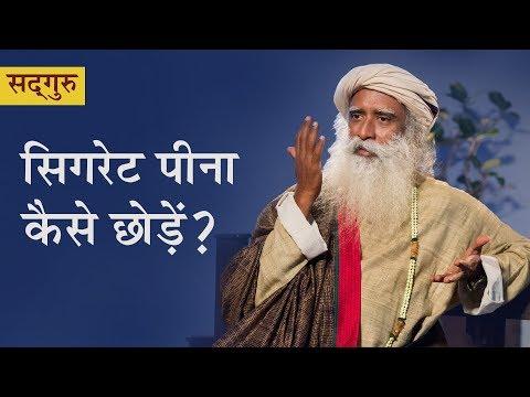 सिगरेट पीना कैसे छोड़ें? Cigarette peena kaise chorein in Hindi