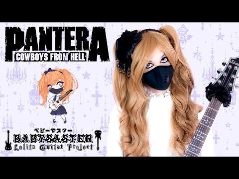 【PANTERA】 - 「Cowboys From Hell」 GUITAR COVER † BabySaster