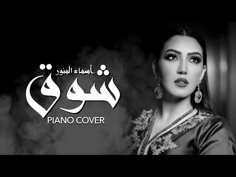 asmaa lmnawar mp3