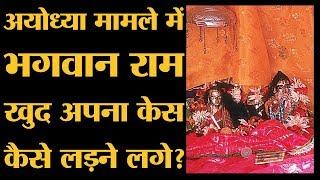 Ayodhya के Ram mandir और Babri Mosque में  Supreme Court में खुद Ram Lalla आते हैं! VHP
