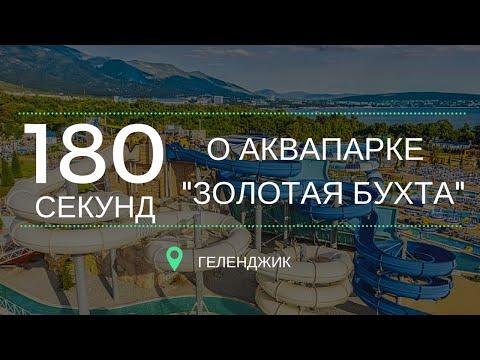 Аквапарк Золотая Бухта Геленджик | Аквапарк Геленджик цены | Геленджик 2016